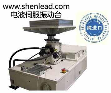 西安神領專業供應液壓振動系統、高頻振動臺-神領