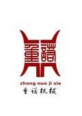河北滄州重諾機械有限公司