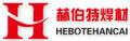 天津赫伯特焊材科技有限公司LOGO