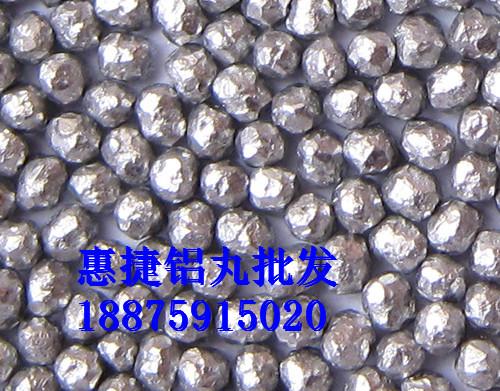 深圳铝丸厂家价格