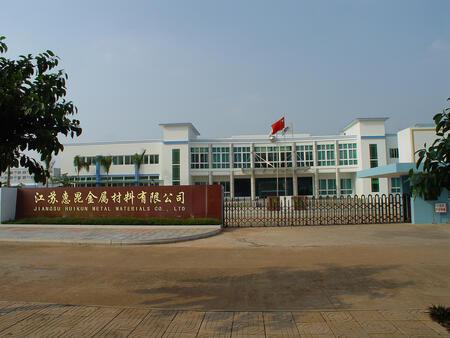 江苏惠昆金属材料有限公司