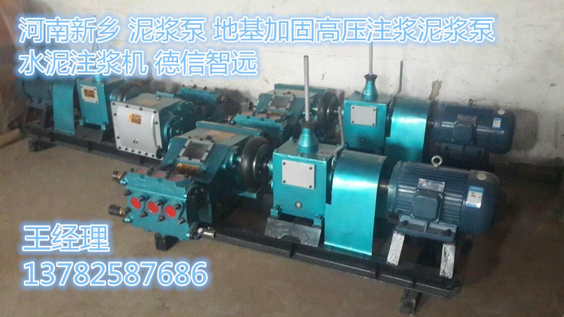 四川攀枝花bw250矿用泥浆泵高清图片