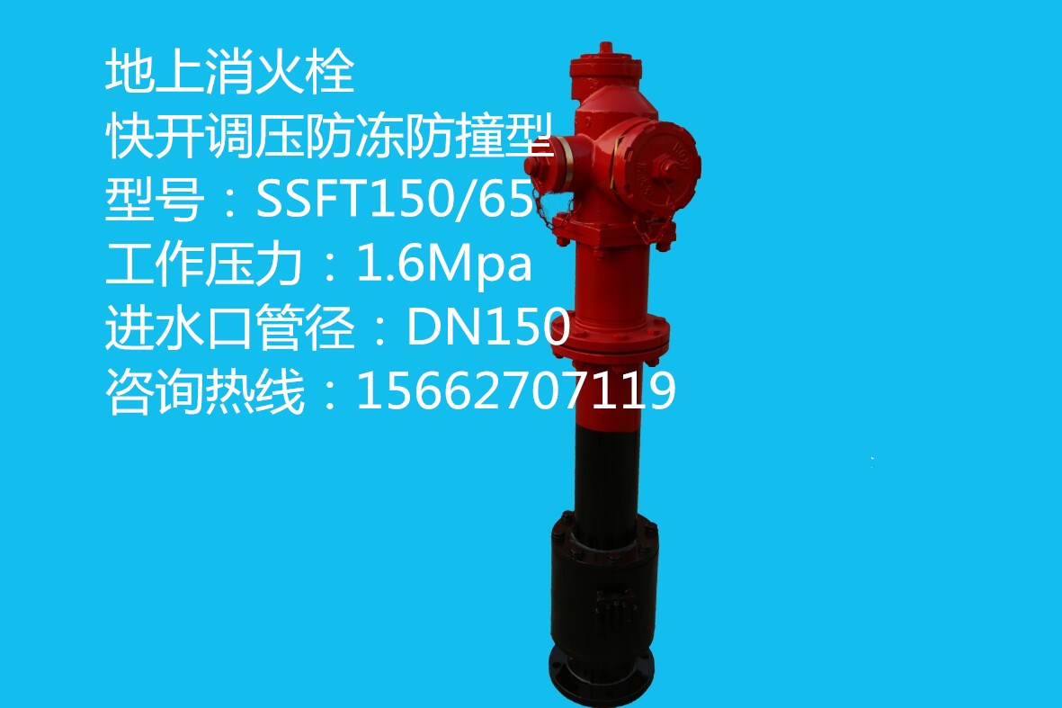 SSFT系列地上消火栓