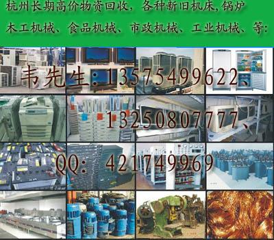 杭州电力电缆回收 安吉收购华为交换机 杭州萧山旧空调回收