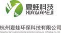 杭州夏蛙環保科技有限公司