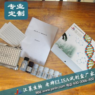 基质金属蛋白酶26试剂盒,MMP-26检测试剂盒正品底价