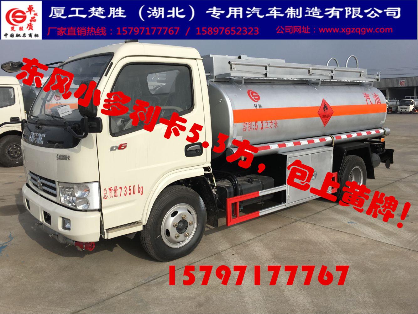 漳州市国五10吨流动加油车多少钱一台