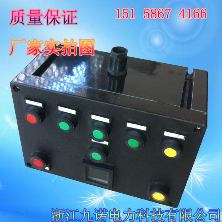 防爆防腐操作柱立式壁掛式操作箱 就地按鈕箱防爆防腐主令控制器