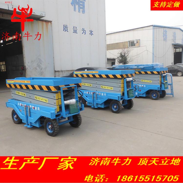 厂家直销 四轮移动式升降机 电动液压升降平台