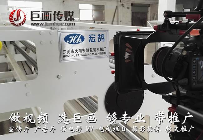 东莞石排宣传片拍摄制作、专业视频拍摄制作、产品宣传片拍摄