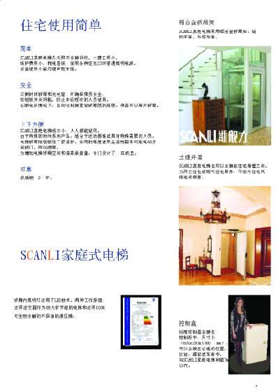 供應西安別墅電梯 斯艦力TJJ電梯怎么樣 配置有哪些