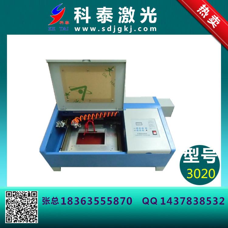 3020小型手机膜激光切割设备