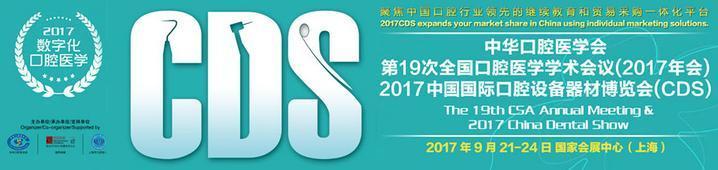 2017中国国际口腔展览会