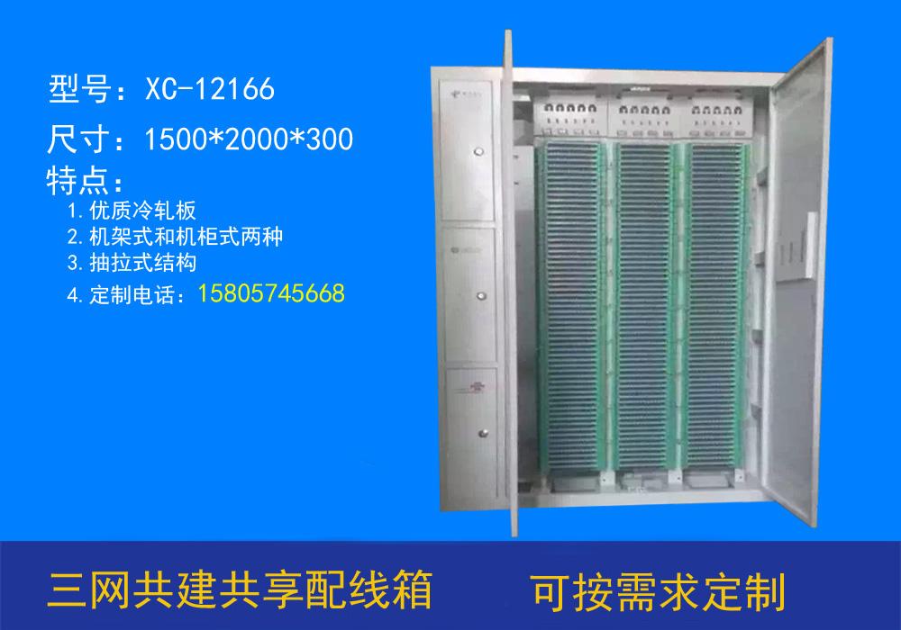 1440芯1150芯960芯三网合一光纤配线架室内机房光纤配线柜-光纤配线架