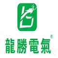 深圳市龍勝電氣有限公司