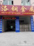 東莞洛銅金屬材料有限公司