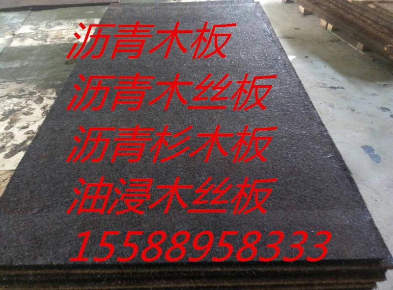 中山沥青木丝板现货批发13173386150