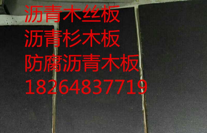 孝感哪有卖《乳化沥青木丝板《18264837719