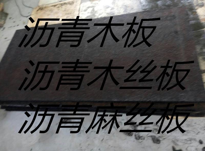 """欢迎光临:济源沥青麻丝板""""批发部)有限公司欢迎您!18764865818"""