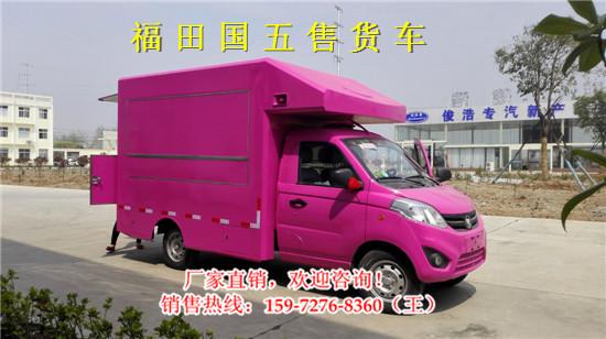 微型箱货汽车改装售货车15972768360