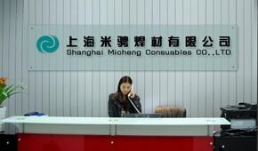 上海米骋焊材有限公司