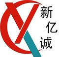 深圳市新亿诚机械设备有限公司