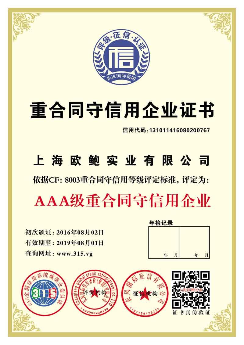 上海欧鲍实业有限公司企业信用等级证书