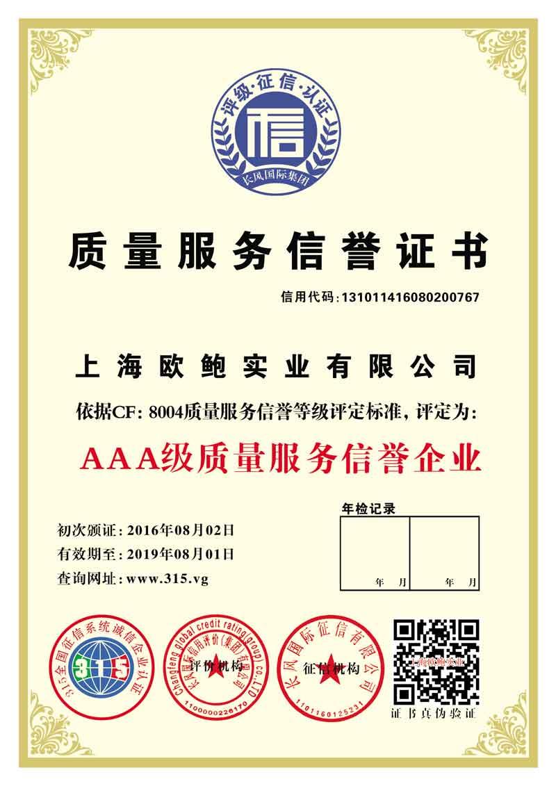 上海欧鲍实业有限公司质量服务信誉证书