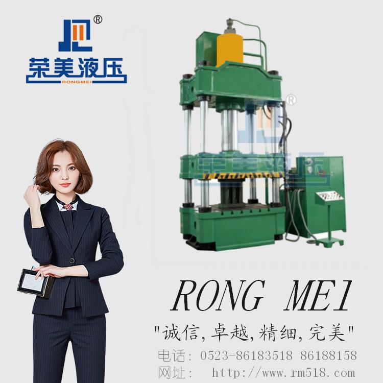 供应荣美牌液压机 四柱三梁液压机 200吨液压机