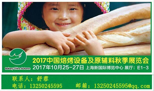 2017上海焙烤展、广州焙烤系列展览会信息: