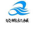 钦州市锐鹏机械设备有限公司