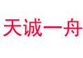 北京天誠一舟科技有限公司
