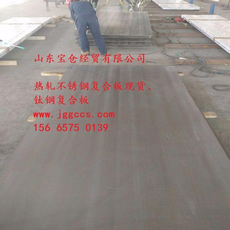 霍州耐磨复合板Q345R+316