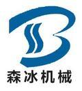 上海森冰機械設備有限公司