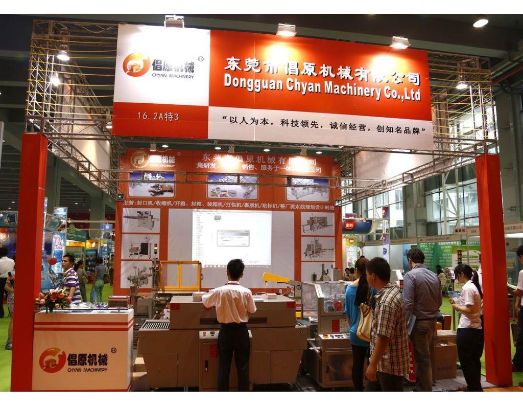 2017中国国际食品展官网