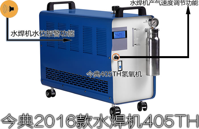 水焊機、今典氫氧水焊機廠家、鄭州碩豐
