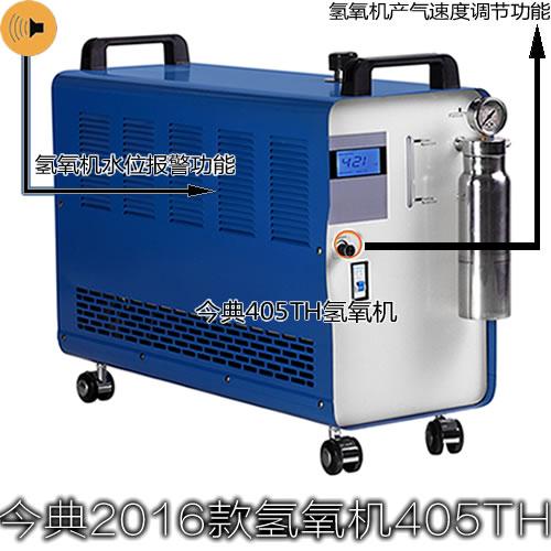 水燃料氢氧机OH400