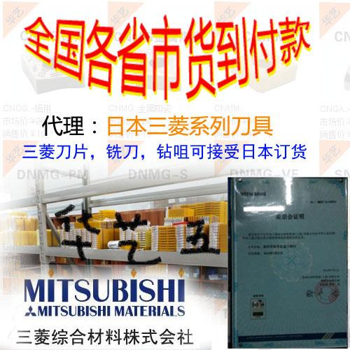 日本进口数控刀具TCMT110204 VP15TF MC5005三菱新材质