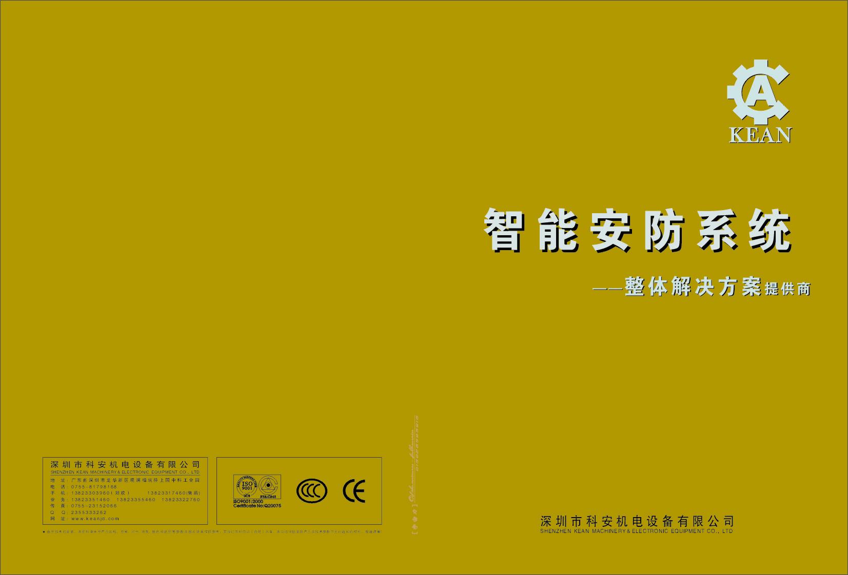 科安机电设备有限公司宣传册