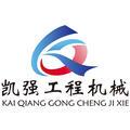 深圳市凯强工程机械有限公司