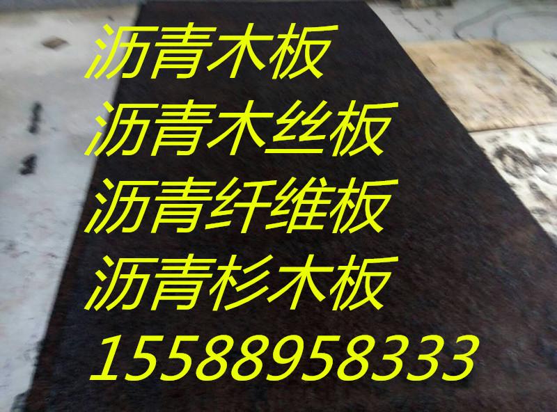 遂宁哪里能买到沥青木丝板《13173386l50》张总