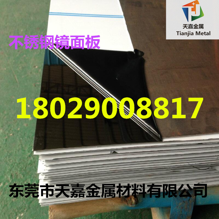 优质 蚀刻专用304TA不锈钢板 镀镍钢带 8k不锈钢镜面板