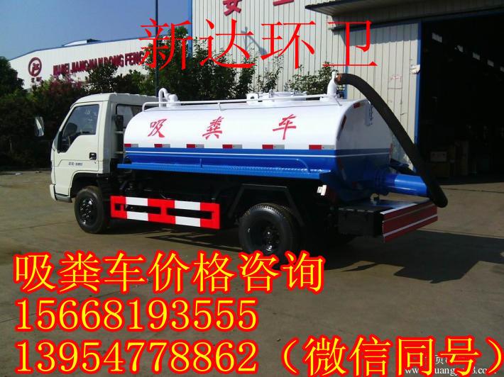 安徽淮北市相山区吸粪车大型的多少钱