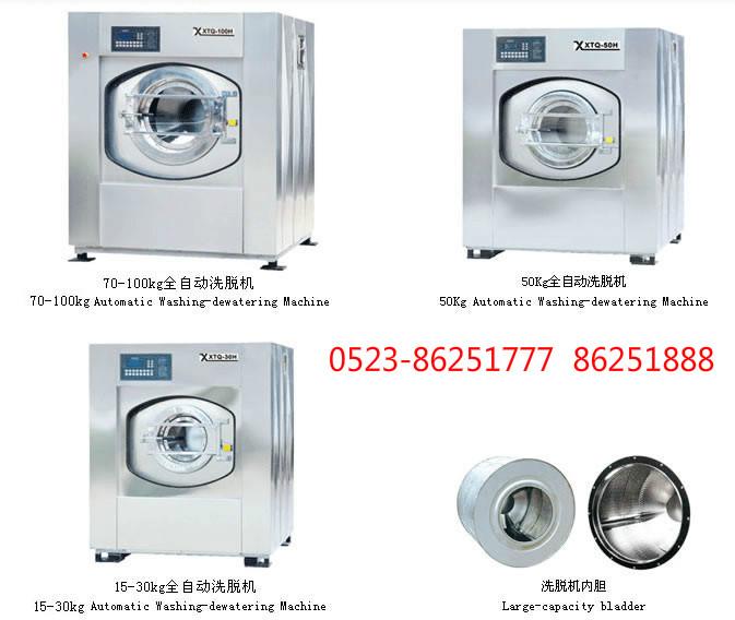 热销水洗厂洗涤设备,全自动水洗机,工业烘干机,脱水机