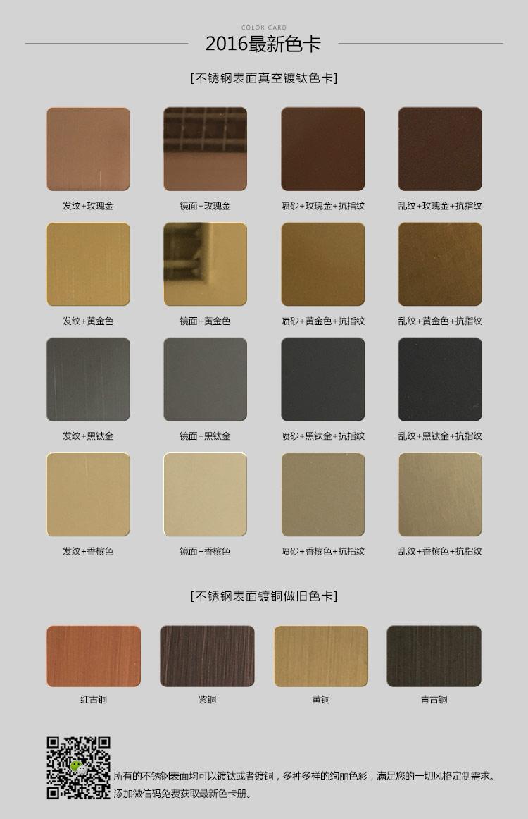 濮阳201不锈钢装饰板平方价格 不锈钢镀钛厂