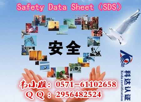 货代报关Material Safety Data Sheet