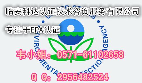 美国EPA注册认证 EPA涉及产品