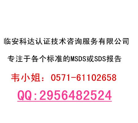 广西桂林市化学品MSDS办理公司