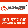 威斯塔设备租赁(上海)万博matext手机