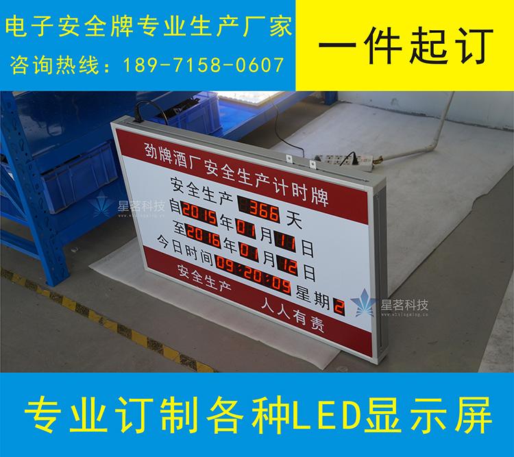 海北藏族自治州安灯呼叫厂家订做厂家